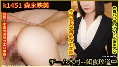 Tokyo Hot k1451 餌食牝 森永映美