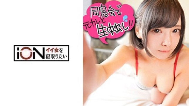 (Full HD) ION-060 芽依