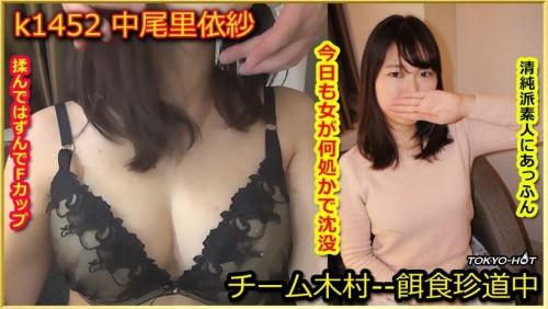 Tokyo Hot k1452 餌食牝 中尾里依紗