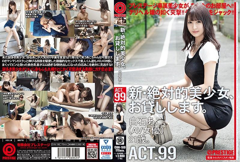 (Full HD) CHN-189 新・絶対的美少女、お貸しします。 99 白石あこ(AV女優)21歳。