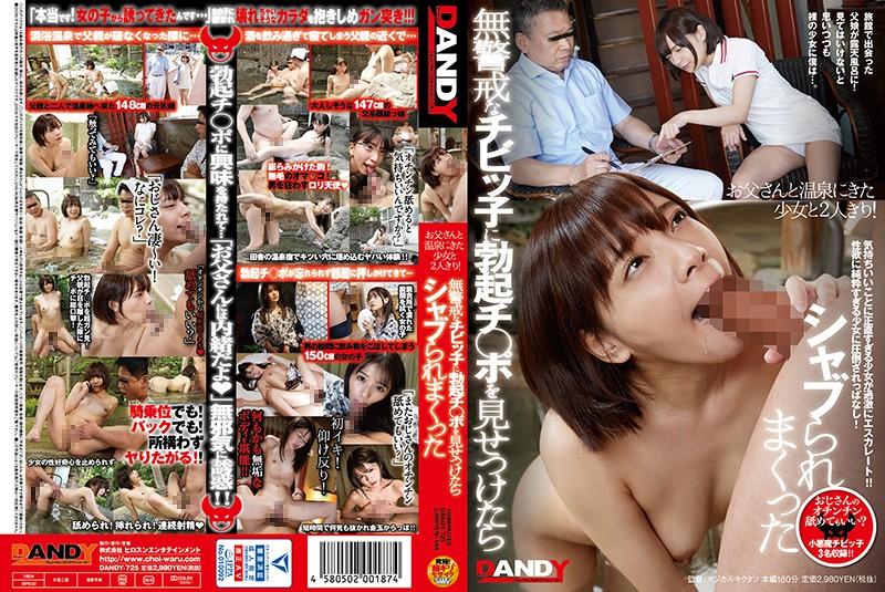 (HD) DANDY-725 お父さんと温泉にきた少女と2人きり! 無警戒なチビッ子に勃起チ○ポを見せつけたらシャブられまくった