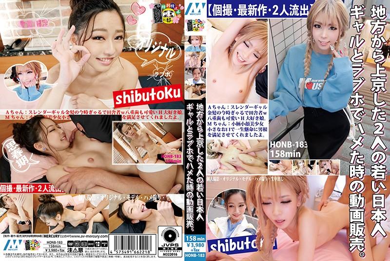 (Full HD) HONB-183 地方から上京した2人の若い日本人ギャルとラブホでハメた時の動画販売。