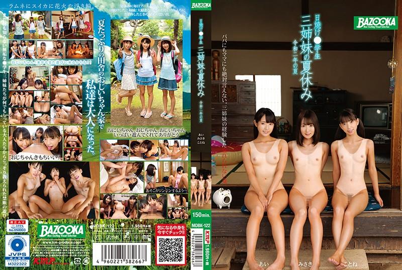 (SD) MDBK-122 日焼け●学生三姉妹の夏休み 令和二年の夏