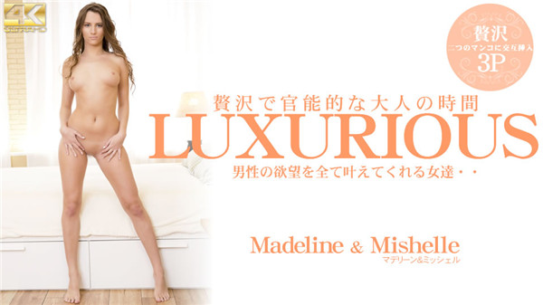 金8天国 3284 男性の欲望を全て叶えてくれる女達・・LUXURIOUS Madeline / マデリーン
