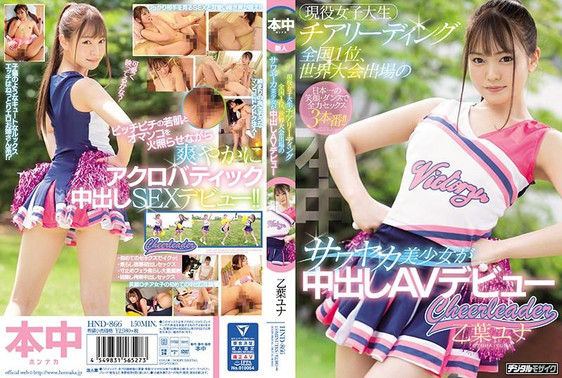 (Full HD) HND-866 現役女子大生チアリーディング全国1位、世界大会出場のサワヤカ美少女が中出しAVデビュー 乙葉ユナ