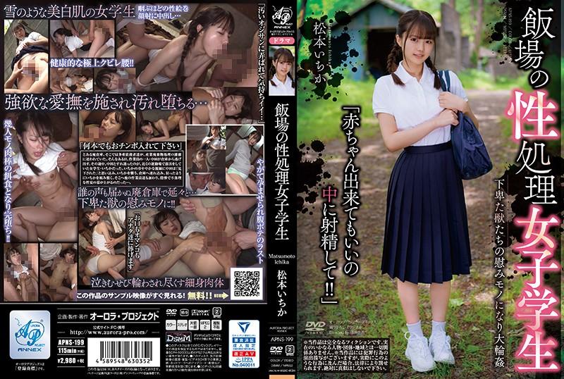 (Full HD) APNS-199 飯場の性処理女子学生 松本いちか