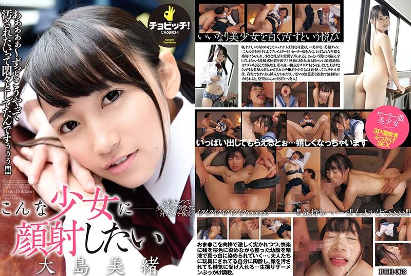(Full HD) BTH-063 こんな少女に顔射したい 大島美緒