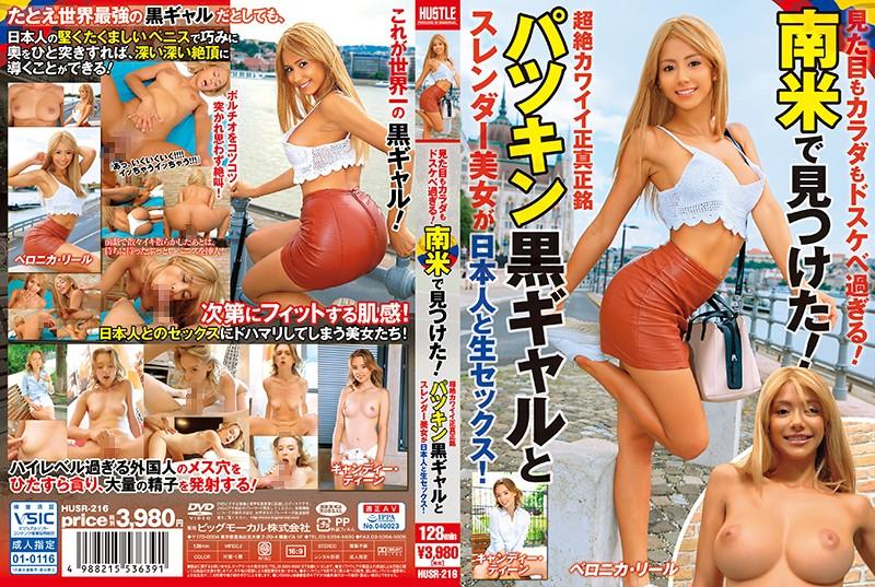 (Full HD) HUSR-216 見た目もカラダもドスケベ過ぎる!南米で見つけた!超絶カワイイ正真正銘パツキン黒ギャルとスレンダー美女が日本人と生セックス!