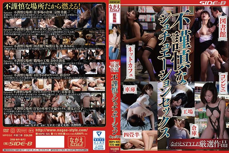 (Full HD) NSPS-925 不謹慎なシュチュエーションセックス
