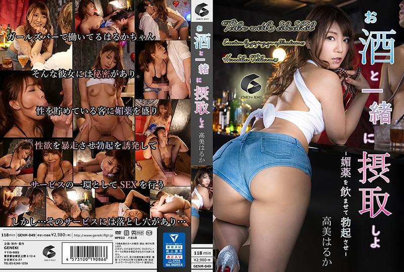 (Full HD) GENM-049 お酒と一緒に摂取しよ-媚薬を●ませて勃起させ- 高美はるか
