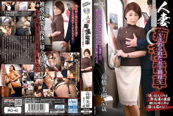 (Full HD) IRO-042 人妻痴●電車~さわられた五十路母~ 高橋美園