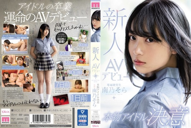 (Full HD) MIDE-812 新人AVデビュー本物アイドル決意 南乃そら
