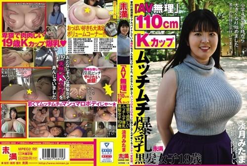 (Full HD) mmnd-188 『AV無理』淡月みたま 110cmKカップ 卑猥で肉肉しい ムッチムチ爆乳 黒髮女子19歳