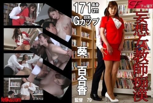 472FJS-008 妄想女教師痴漢 葵百合香