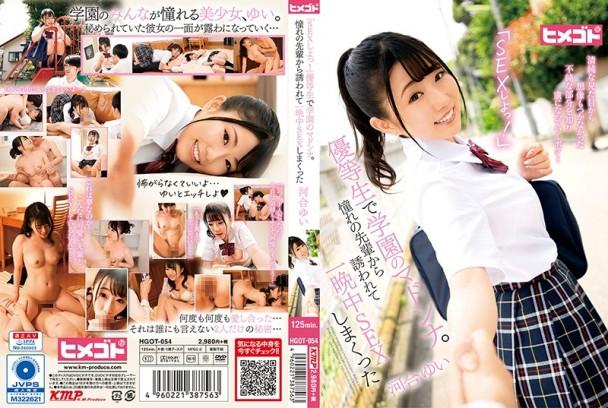 (Full HD) HGOT-054 「SEXしよっ!」優等生で学園のマドンナ。憧れの先輩から誘われて一晩中SEXしまくった 河合ゆい