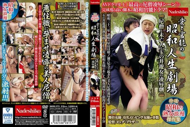 (HD) NASH-373 愛と官能の昭和人生劇場尼僧と未亡人と玉の井遊女の凌●劇