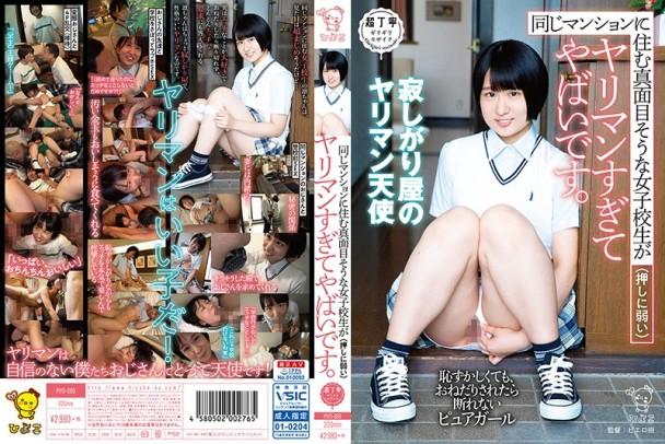(Full HD) PIYO-089 同じマンションに住む真面目そうな女子校生が(押しに弱い)ヤリマンすぎてやばいです。