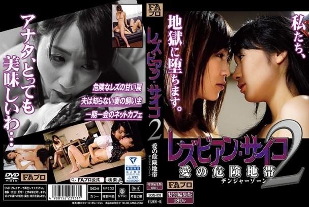 (Full HD) SQIS-031 レズビアン・サイコ2 愛の危険地帯(デンジャーゾーン)