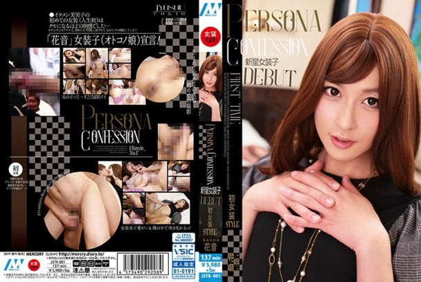 (Full HD) JSTK-001 Persona Confession 新星女装子DEBUT 初女装STYLE 花音