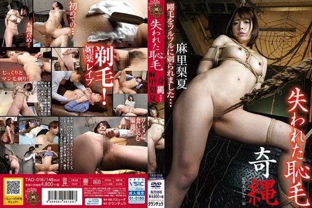 (HD) TAD-018 奇縄 失われた恥毛 麻里梨夏