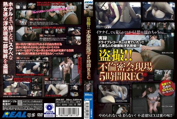 (HD) XRW-927 盗撮!!不倫密会現場5時間REC