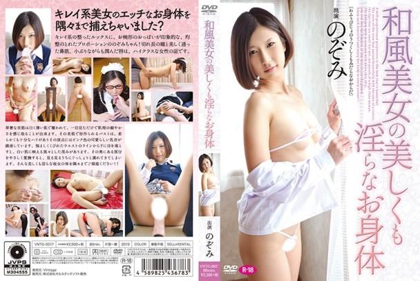 (Full HD) VNTG-017 和風美女の美しくも淫らなお身体/のぞみ