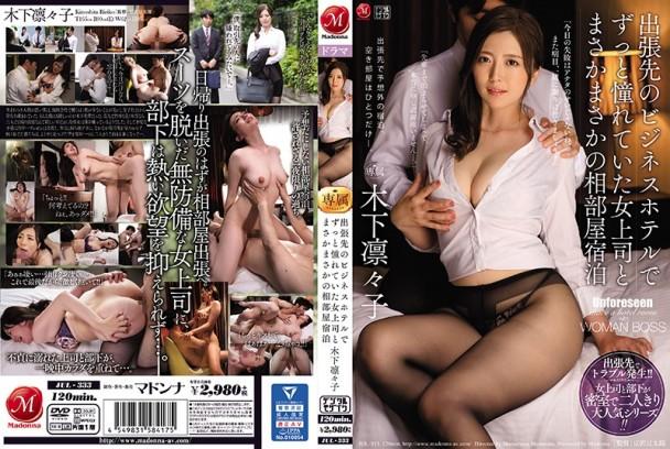(Full HD) JUL-333 出張先のビジネスホテルでずっと憧れていた女上司とまさかまさかの相部屋宿泊 木下凛々子