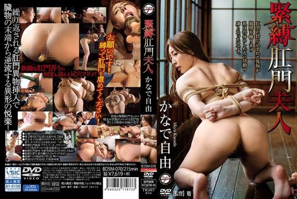 (Full HD) BDSM-070 緊縛肛門夫人 かなで自由