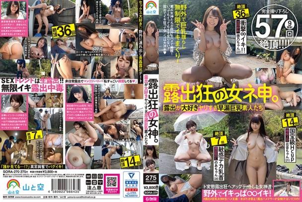(HD) SORA-270 露出狂の女ネ申。露出が大好きヤリすぎ早漏巨乳素人たち