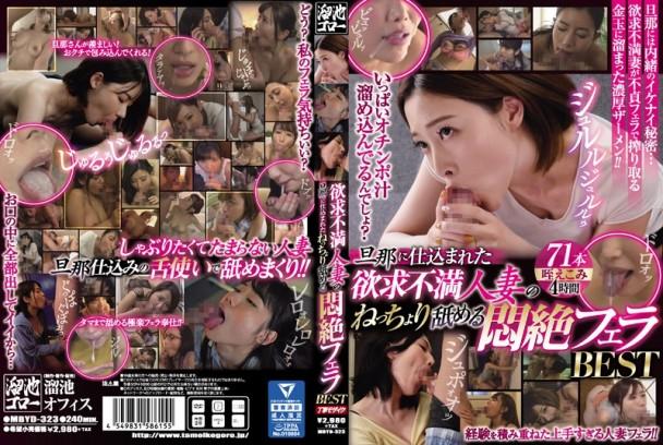 (HD) MBYD-323 旦那に仕込まれた欲求不満人妻のねっちょり舐める悶絶フェラBEST