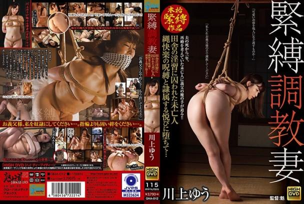 (Full HD) GMA-012 緊縛調教妻 田舎の淫習に囚われた未亡人 縄快楽の呪縛と隷属する悦びに堕ちて… 川上ゆう