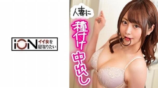 (Full HD) ION-065 寧緒