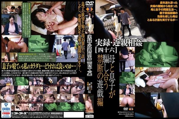 (Full HD) GS-1994 実録・近親相姦[四十六]
