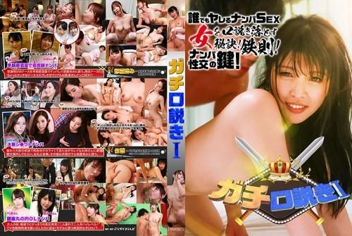 (Full HD) PARATHD-2980 ガチ口説きI
