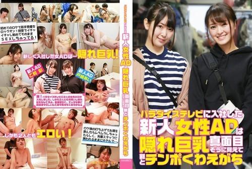 (Full HD) PARATHD-3007 パラダイステレビに入社した新人女性ADは隠れ巨乳~真面目そうに見えて割とチンポくわえがち