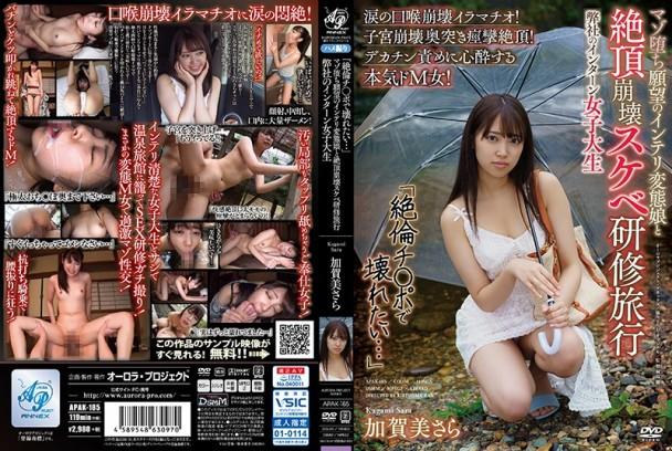 (Full HD) APAK-185 「絶倫チ○ポで壊れたい…」マゾ堕ち願望のインテリ変態娘と絶頂崩壊スケベ研修旅行 弊社のインターン女子大生 加賀美さら