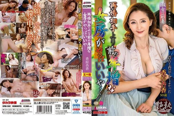 (HD) SPRD-1342 再婚相手より前の年増な女房がやっぱいいや… 香原杏香