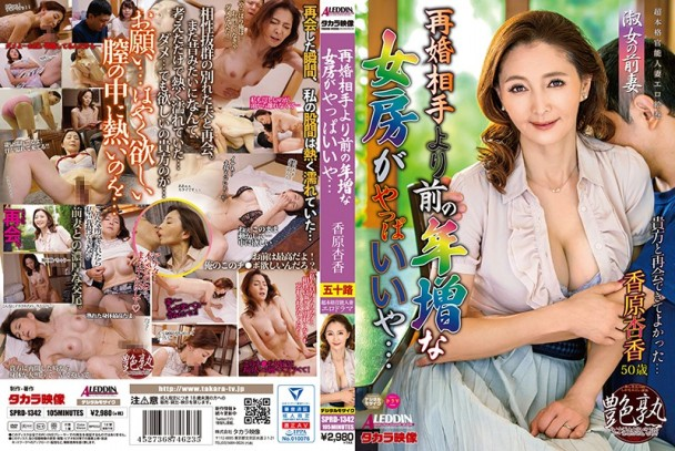 (Full HD) SPRD-1342 再婚相手より前の年増な女房がやっぱいいや… 香原杏香