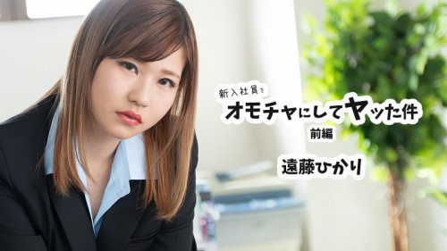 HEYZO 2398 新入社員をオモチャにしてヤッた件 前編 遠藤ひかり