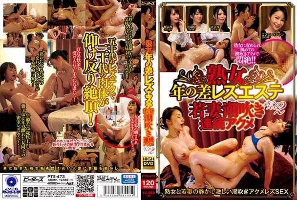 (Full HD) PTS-473 熟女年の差レズエステ 若妻潮吹き連続アクメ Vol.2