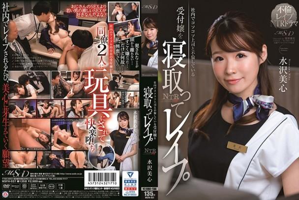 (HD) MSFH-037 社内でコソコソ上司と不倫している受付嬢を寝取ってレ●プ 水沢美心