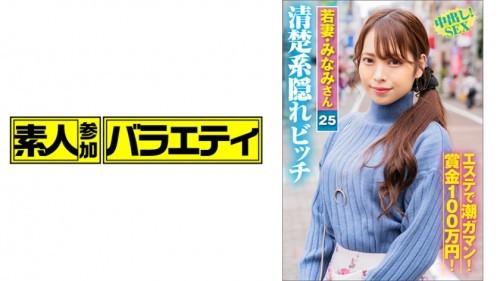 444KING-022 みなみさん(25)