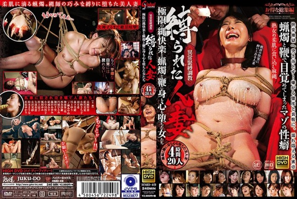 (Full HD) HMD-49 異常緊縛調教 縛られた人妻 極限の縄快楽と蝋燭と鞭に身も心も堕ちた女たち 20人 4時間