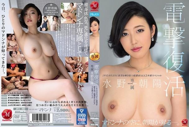 (Full HD) JUL-405 電撃復活 専属 水野朝陽 1年6カ月ぶりに欲望を解き放つ超濃密SEX3本番スペシャル