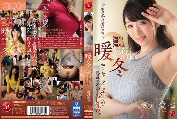 (Full HD) JUL-416 暖冬 ニットセーターで汗ばむ義母との中出し性交。 新川愛七
