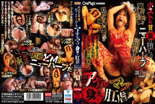 (Full HD) CMN-219 ホストの甘い罠に堕ちたニューハーフ アナルマゾ身売り肛虐 雛乃せいら