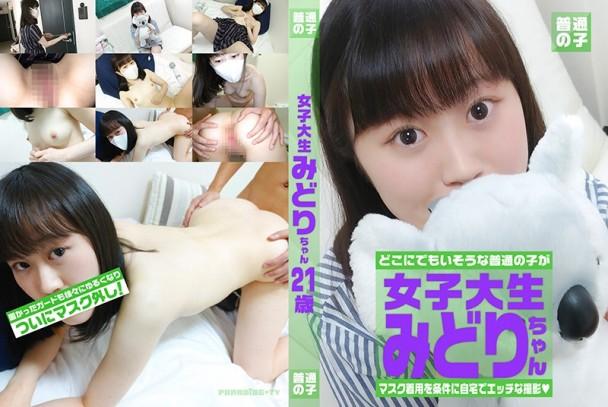 (Full HD) PARATHD-3068 マスク着用を条件に撮影を了承してくれた普通の女子大生 みどりちゃん 21歳