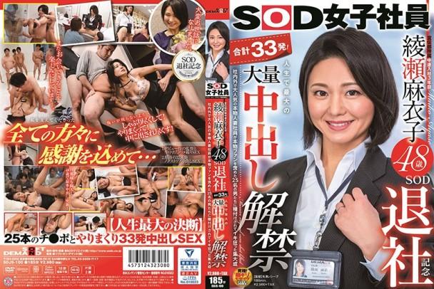 (Full HD) SDJS-100 SOD女子社員 綾瀬麻衣子48歳 SOD退社記念 合計33発!人生で最大の大量中出し解禁 社内外で大人気の本物人妻社員が本物ファンを含めた25名の男たちに種付けされてイキ狂った集大成