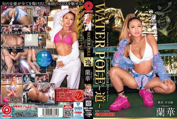 (HD) WPS-002 WATER POLE ~道~ 蘭華 旬の女優が全てを曝け出し、極限のエロスを魅せる!