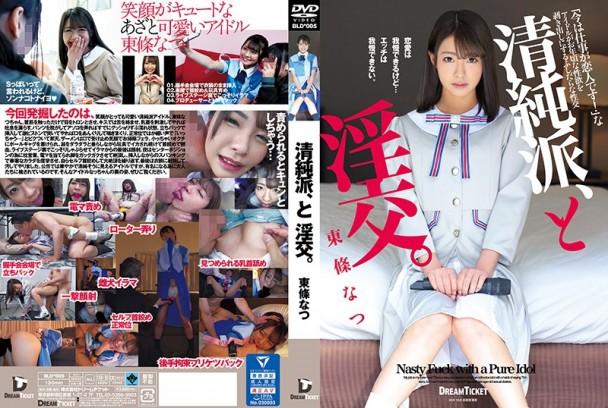 (Full HD) BLD-005 清純派、と淫交。 東條なつ